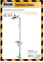 207AHF 緊急用シャワー