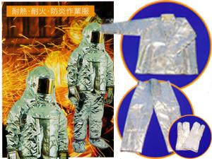 耐熱・防炎作業服