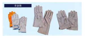 革手袋・溶接用手袋・耐熱手袋・耐溶剤手袋・耐油手袋