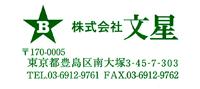 株式会社 文星 ロゴ