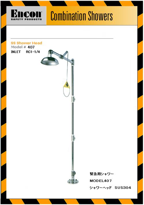 407 緊急用洗顔器・緊急用シャワー