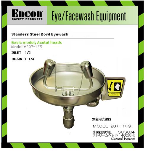 207-1FS 緊急洗眼器